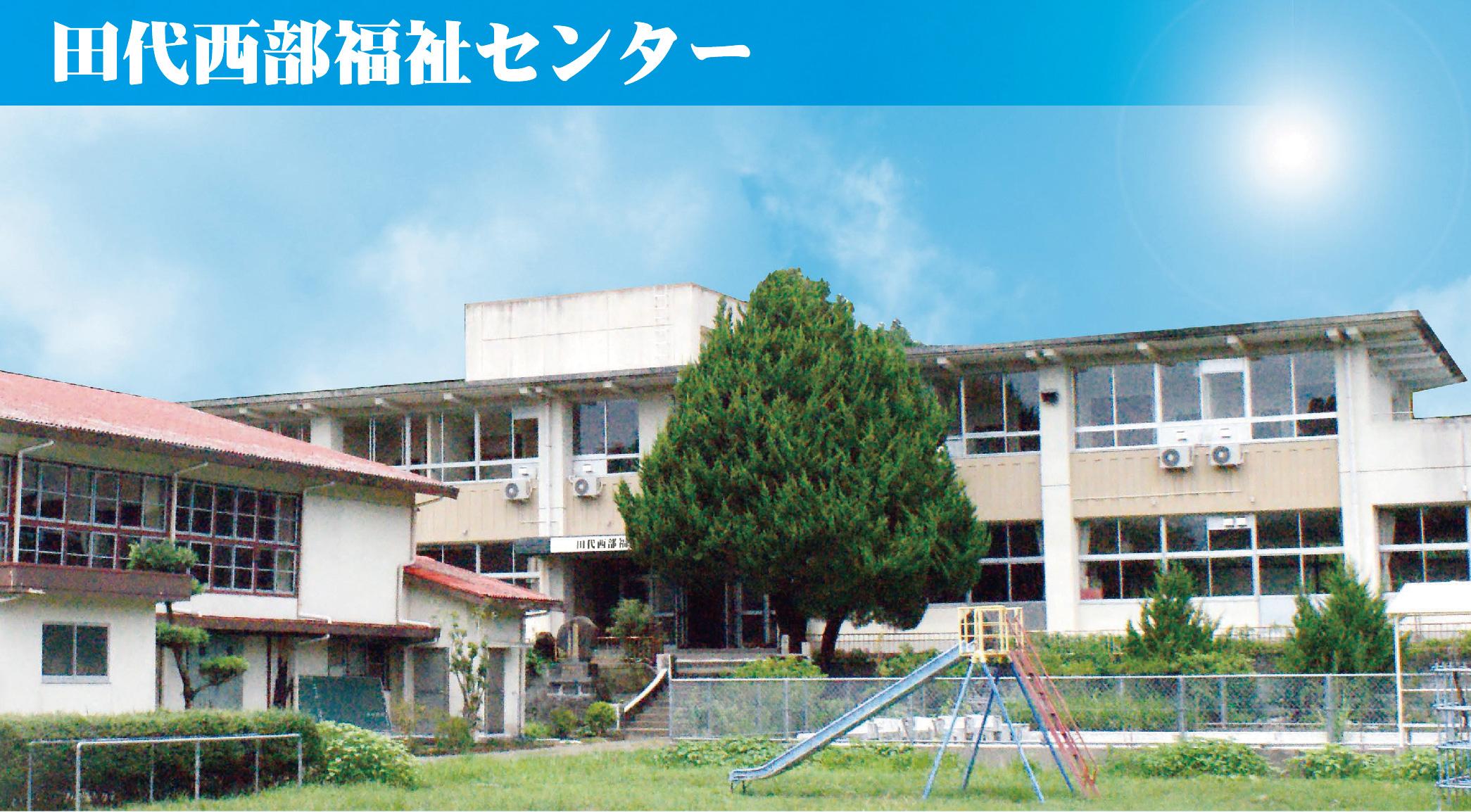 田代西部福祉センター